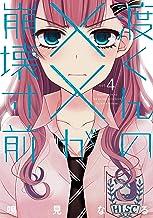 表紙: 渡くんの××が崩壊寸前(4) (ヤングマガジンコミックス) | 鳴見なる