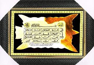 Bismillah Hirr Rahmanirrahim,Lohe Qurani,99 Name of Allah,Allah Mohammad Religious Frame Painting Picture Art