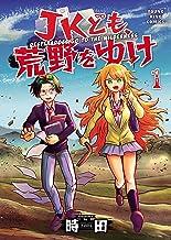 表紙: JKども、荒野をゆけ(1) (ヤングキングコミックス) | 時田