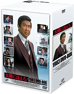 太陽にほえろ!1983 DVD-BOX
