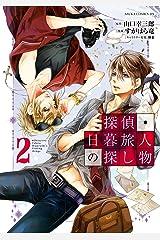探偵・日暮旅人の探し物(2) (あすかコミックスDX) Kindle版