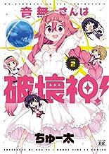 表紙: 音無さんは破壊神! 2巻 (まんがタイムKRコミックス) | ちゅー太