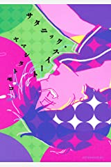 サタニック・スイート(1) (アフタヌーンコミックス) Kindle版