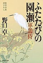 表紙: ふたたびの園瀬―軍鶏侍 (祥伝社文庫) | 野口卓