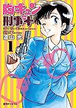 表紙: 胸キュン刑事 新装版+ 1 | 遠山 光