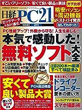 表紙: 日経PC 21 (ピーシーニジュウイチ) 2018年 2月号 [雑誌] | 日経PC21編集部