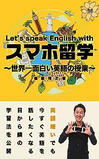 Let's speak English with スマホ留学: 世界一面白い英語の授業