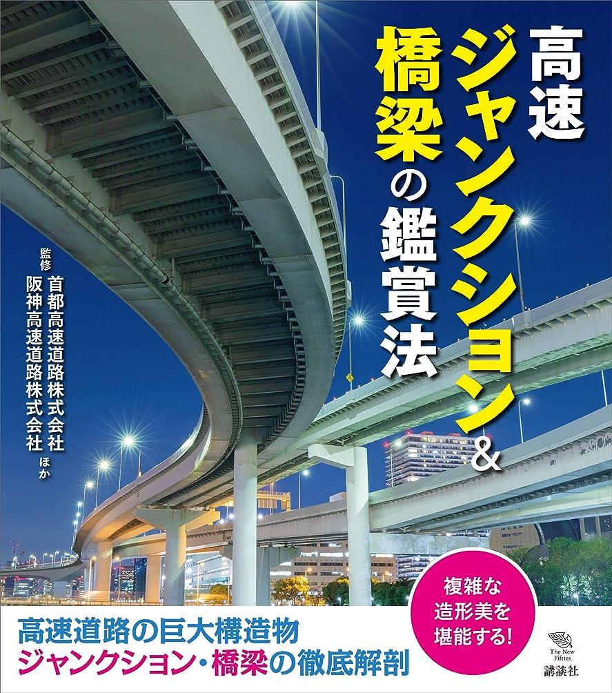 小人ジョセフバンクス袋高速ジャンクション&橋梁の鑑賞法