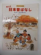 楽しいバイエル併用 まんが日本昔ばなし ピアノソロアルバム