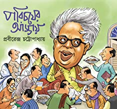 Parichayer Addai: A Story Collection by Prabirendra Chattopadhyay