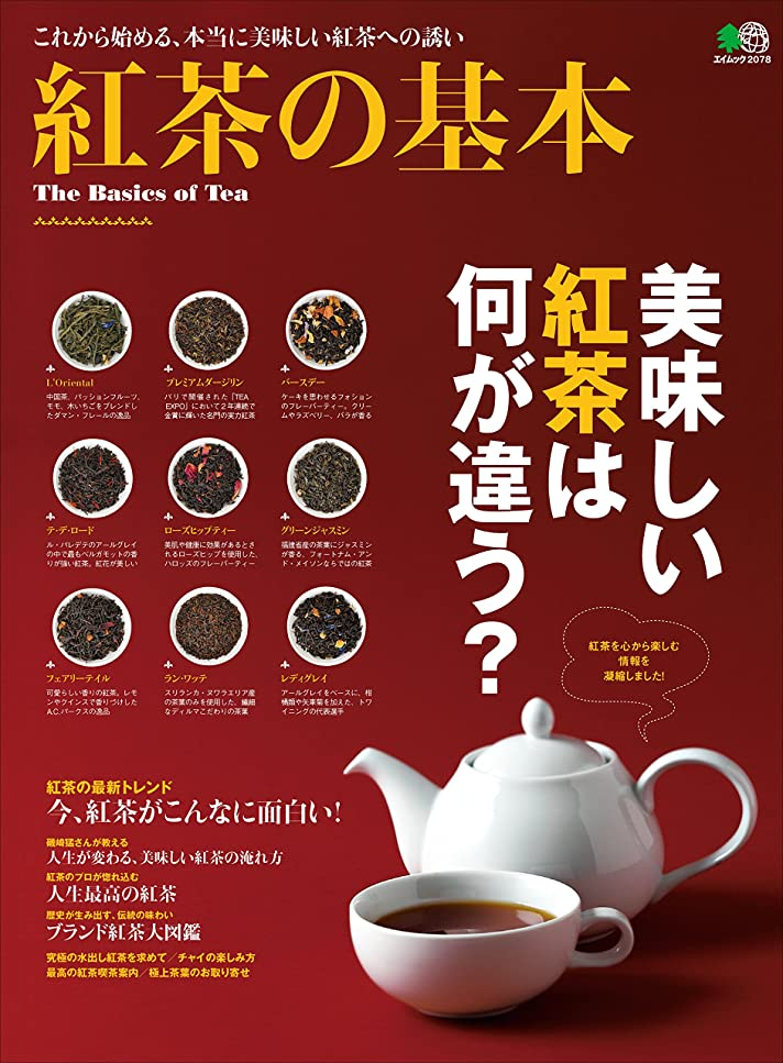 シネマできない長いです紅茶の基本[雑誌] エイムック