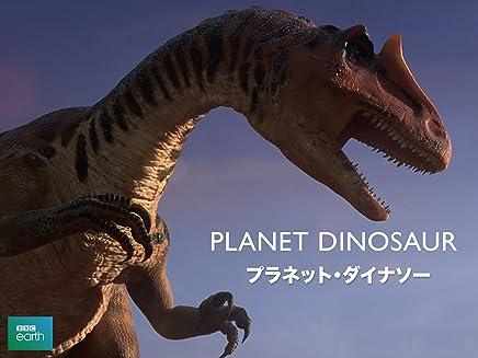 プラネット・ダイナソー (吹替版)