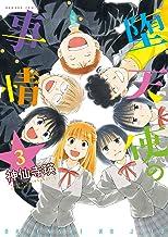 表紙: 堕天使の事情 3巻 (バンブーコミックス) | 神仙寺瑛