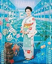 表紙: 連続テレビ小説 おちょやん Part1 NHKドラマ・ガイド | 八津弘幸