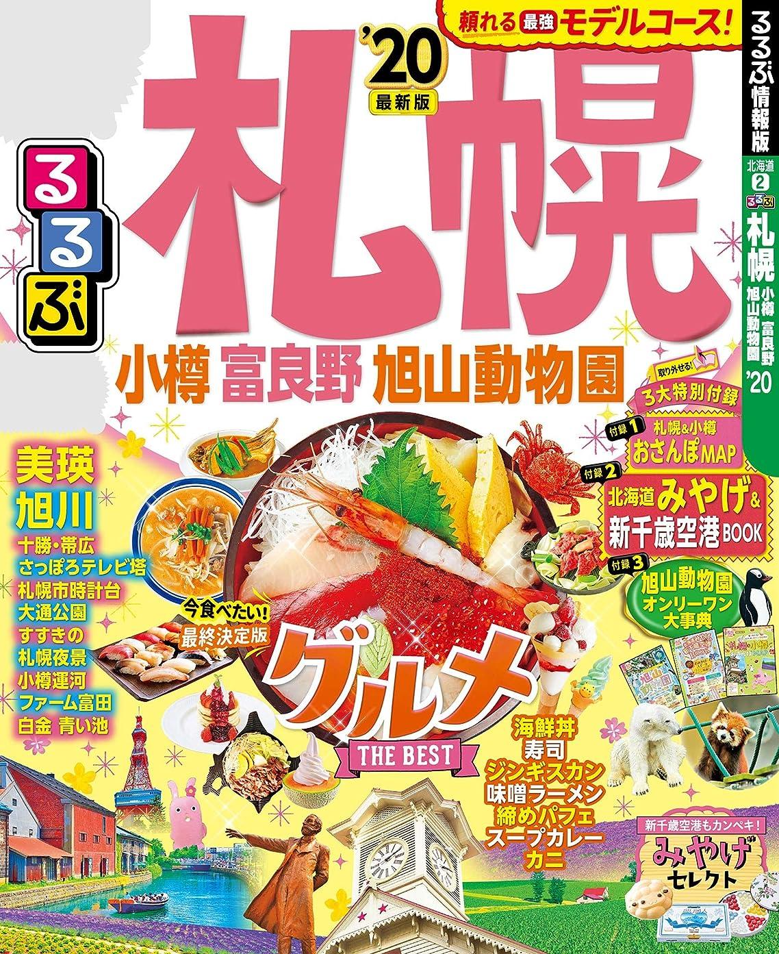 提案締め切りスパイラルるるぶ札幌 小樽 富良野 旭山動物園'20 (るるぶ情報版(国内))