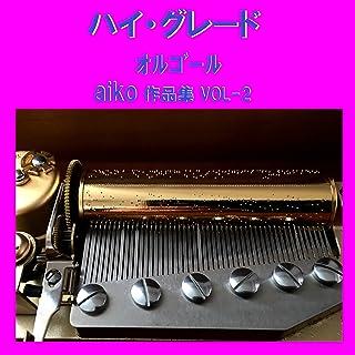 横顔 Originally Performed By aiko (オルゴール)