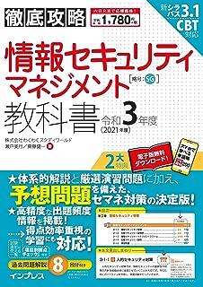 (全文PDF・単語帳アプリ付)徹底攻略 情報セキュリティマネジメント教科書 令和3年度