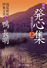 表紙: 新版 発心集 上 現代語訳付き (角川ソフィア文庫)   浅見 和彦