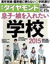 表紙: 週刊ダイヤモンド 2015年8/22号 [雑誌]   ダイヤモンド社