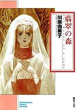 翡翠の森 (ソノラマコミック文庫)
