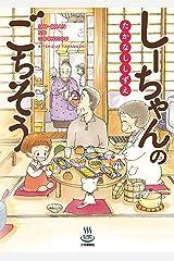 しーちゃんのごちそう(1) (思い出食堂コミックス) Kindle版