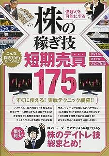 株の稼ぎ技 短期売買編 175 (稼ぐ投資)