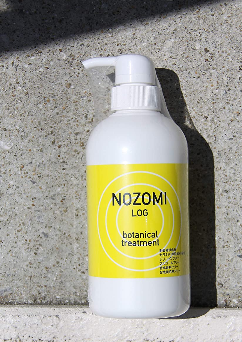 文明化アラスカ電池NOZOMI LOG ボタニカルトリートメント 500g