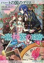 表紙: ハートの国のアリス~恋する茨の迷宮~ (ZERO-SUMコミックス) | 栗原あおい