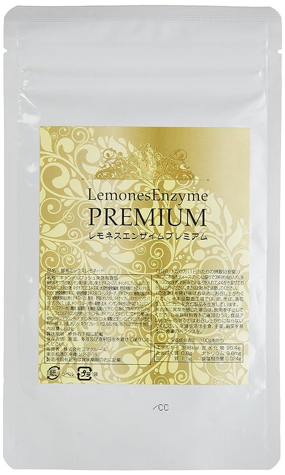 明確に初期についてLemones Enzyme PREMIUM(レモネスエンザイムプレミアム)