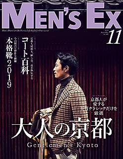 MEN'S EX (メンズ・イーエックス) 2019年11月号 [雑誌]