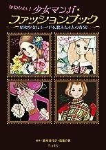 表紙: かわいい!少女マンガ・ファッションブック 昭和少女にモードを教えた4人の作家 (立東舎) | わたなべ まさこ