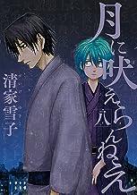 表紙: 月に吠えらんねえ(8) (アフタヌーンコミックス) | 清家雪子