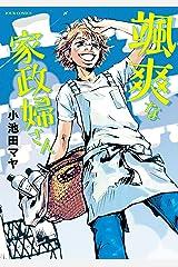颯爽な家政婦さん (ジュールコミックス) Kindle版