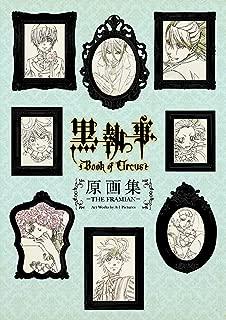TV ANIMATION 黒執事 Book of Circus 原画集