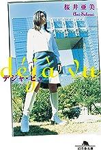 表紙: デジャ・ビュ (幻冬舎文庫) | 桜井亜美