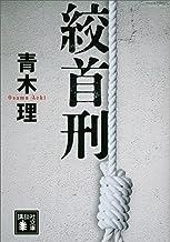 表紙: 絞首刑 (講談社文庫) | 青木理