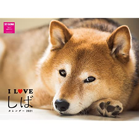 カレンダー2021壁掛け I LOVE しばカレンダー 2021(ネコ・パブリッシング) ([カレンダー])