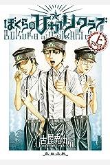 ぼくらの☆ひかりクラブ(上) Kindle版