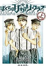 表紙: ぼくらの☆ひかりクラブ(上)   古屋 兎丸