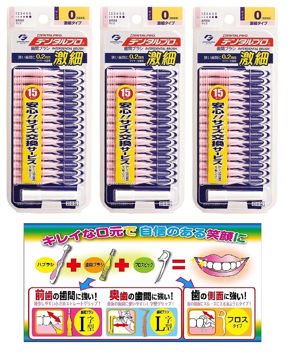 ピニオン露骨な十分に【Amazon.co.jp限定】DP激細歯間ブラシ15P 3P+リーフレット