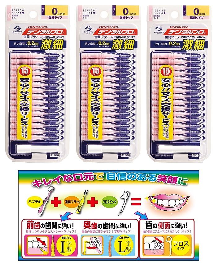 光景句読点お願いします【Amazon.co.jp限定】DP激細歯間ブラシ15P 3P+リーフレット