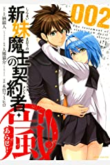 新妹魔王の契約者・嵐! 2 (ジェッツコミックス) Kindle版