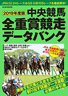 2019年度版中央競馬全重賞競走データバンク