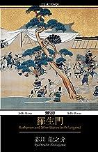 Akutagawa Ryunosuke Story Selection vol.15 [Negi +2] (in Japanese) (short story selection)