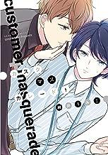 カスタマスカレード!【電子限定おまけ付き】 (ディアプラス・コミックス)