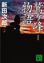 表紙: 新装版 鷲ヶ峰物語 (講談社文庫)   新田次郎