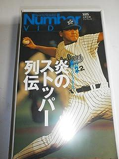 炎のストッパー列伝―プロ野球激投リリーフエース (<VHS>)