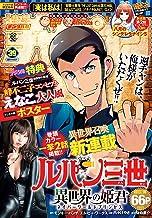 週刊少年チャンピオン2021年39号 [雑誌]