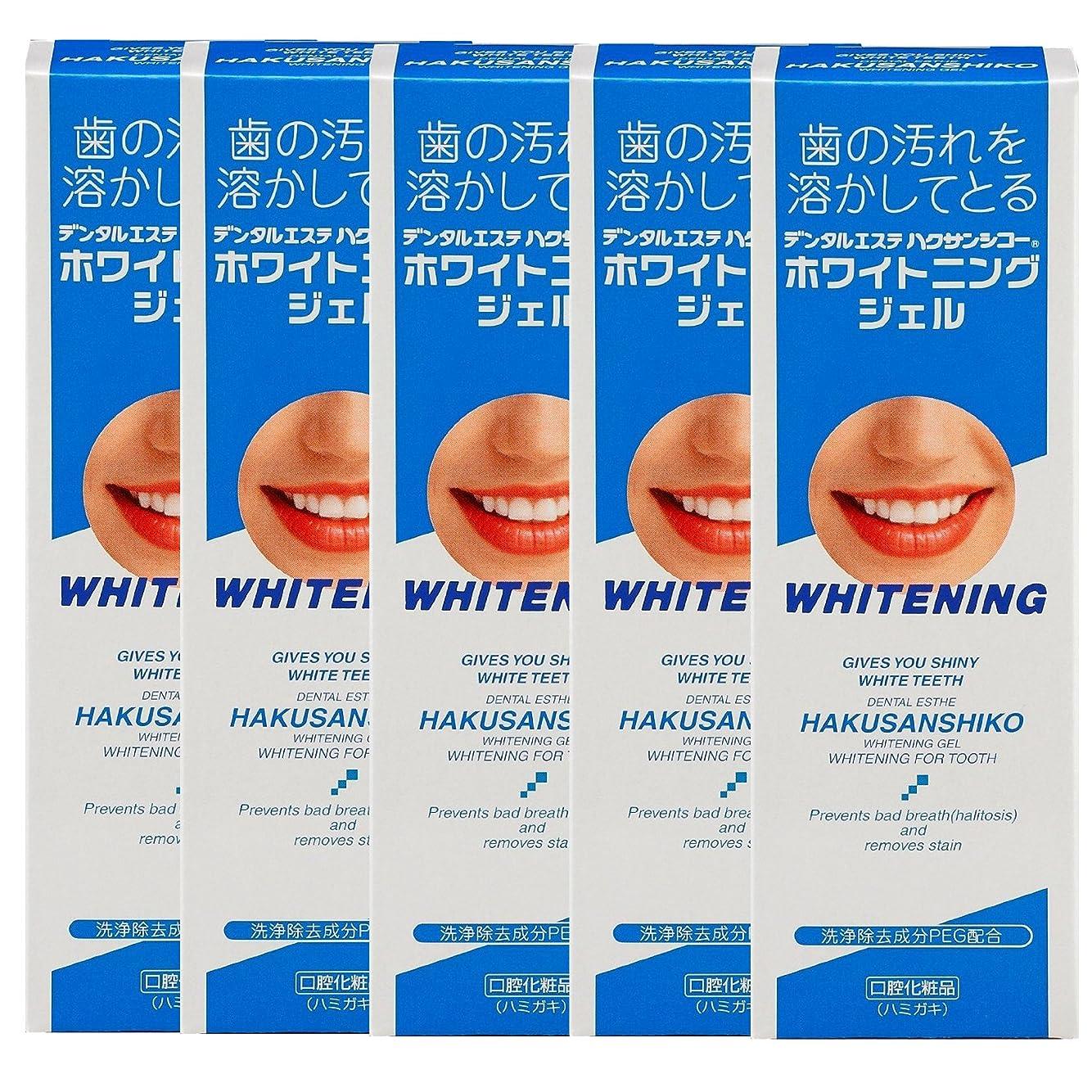 論争実行可能アッティカスハクサンシコー ホワイトニングジェル 70g × 5個