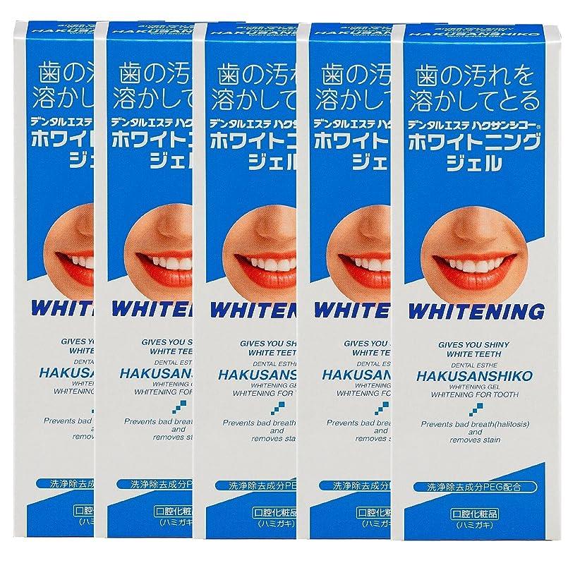 無一文通行人憂慮すべきハクサンシコー ホワイトニングジェル 70g × 5個